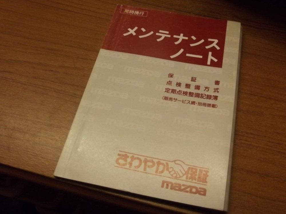 Service book, Mazda Roadster mk2 & mk2.5 MX-5, grey, Japanese